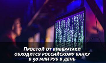 Простой от кибератаки обходится российскому банку в 50 млн руб в день