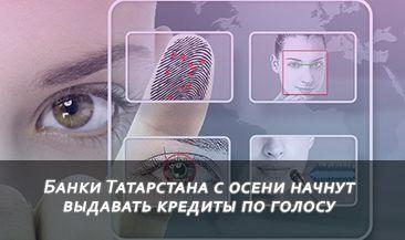 Банки Татарстана с осени начнут выдавать кредиты по голосу