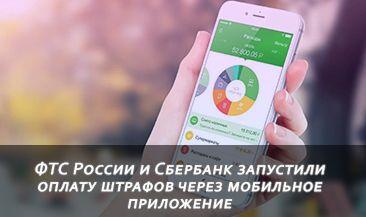 ФТС России и Сбербанк запустили оплату штрафов через мобильное приложение