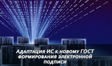 Адаптация ИС к новому ГОСТ формирования электронной подписи