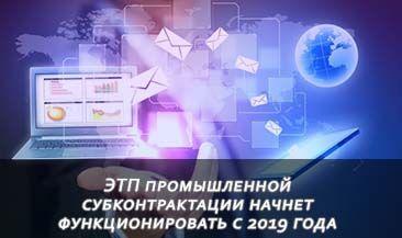 Казахстанская торговая е-площадка промышленной субконтрактации начнет функционировать с 2019 года
