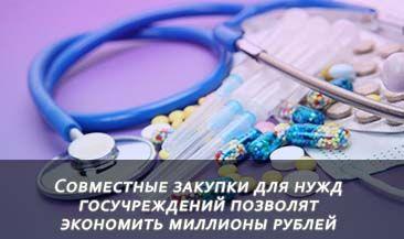 Совместные закупки для нужд госучреждений позволят экономить сотни миллионов рублей