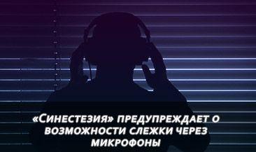 «Синестезия» предупреждает о возможности слежки через микрофоны