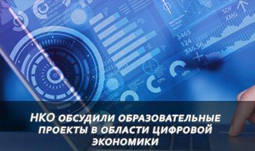 НКО обсудили образовательные проекты в области цифровой экономики