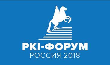 PKI-Форум Россия 2018