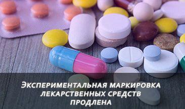 Экспериментальная маркировка лекарственных средств продлена