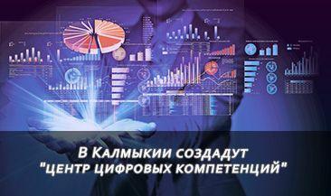В Калмыкии создадут АНО «Цифровая Калмыкия»
