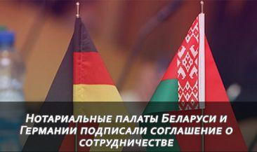 Нотариальные палаты Беларуси и Германии подписали соглашение о сотрудничестве