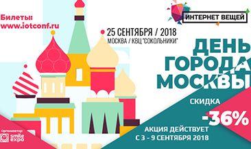 Подарок ко Дню Москвы: билеты на конференцию «Интернет вещей» со скидкой 36%!