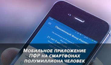 Мобильное приложение ПФР на смартфонах полумиллиона человек