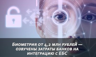 Биометрия от 4,2 млн рублей — озвучены затраты банков на интеграцию с ЕБС