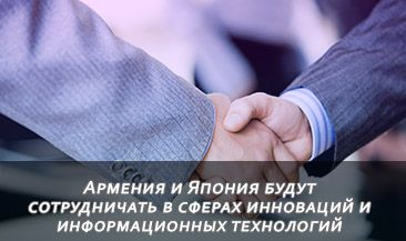 Армения и Япония будут сотрудничать в сферах инноваций и информационных технологий