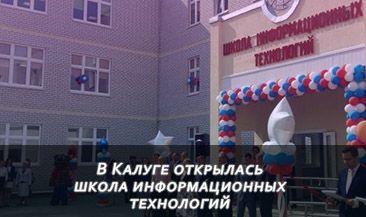 В Калуге открылась школа информационных технологий