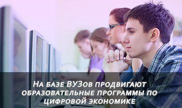 На базе ВУЗов продвигают образовательные программы по цифровой экономике