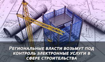 Региональные власти возьмут под контроль электронные услуги в сфере строительства