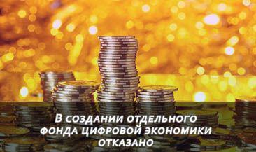 В создании отдельного фонда цифровой экономики отказано