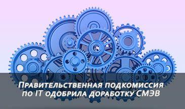 Правительственная подкомиссия по IT одобрила доработку СМЭВ