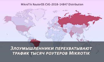 Злоумышленники перехватывают трафик тысяч роутеров Mikrotik
