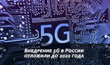 Внедрение 5G в России отложили до 2022 года
