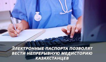 Электронные паспорта позволят вести непрерывную медисторию казахстанцев