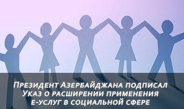 Президент Азербайджана подписал Указ о расширении применения е-услуг в социальной сфере