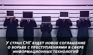 У стран СНГ будет новое соглашение о борьбе с преступлениями в сфере информационных технологий