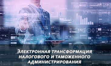 Электронная трансформация налогового и таможенного администрирования