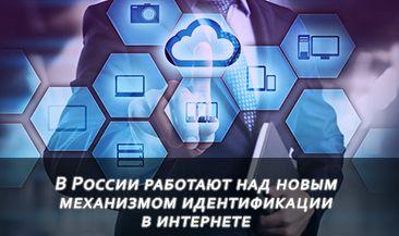 В России работают над новым механизмом идентификации в интернете
