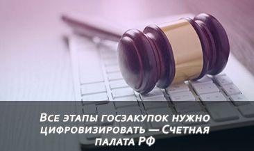 Все этапы госзакупок нужно цифровизировать — Счетная палата РФ