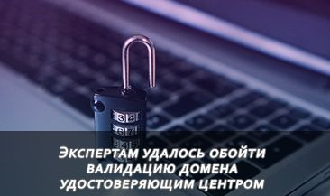 Экспертам удалось обойти валидацию домена удостоверяющим центром
