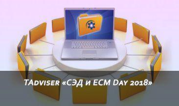 TAdviser «СЭД и ECM Day 2018»