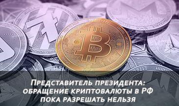 Представитель президента: обращение криптовалюты в РФ пока разрешать нельзя