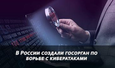В России создали госорган по борьбе с кибератаками