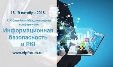 Продолжается регистрация на X Юбилейную конференцию «Электронные услуги и информационная безопасность цифрового государства»