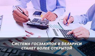 Система госзакупок в Беларуси станет более открытой