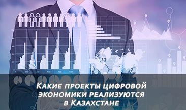 Какие проекты цифровой экономики реализуются в Казахстане