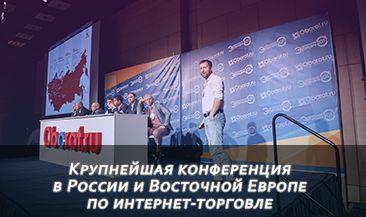 Крупнейшая конференция в России и Восточной Европе по интернет-торговле