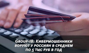 Group-IB: Кибермошенники воруют у россиян в среднем по 5 тыс руб в год