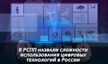 В РСПП назвали сложности использования цифровых технологий в России