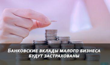 Банковские вклады малого бизнеса будут застрахованы