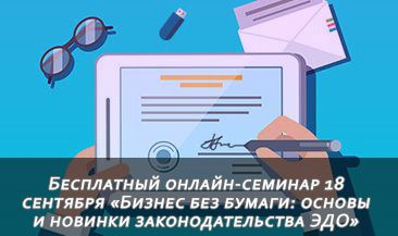 Бесплатный онлайн-семинар 18 сентября «Бизнес без бумаги: основы и новинки законодательства ЭДО»