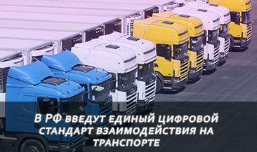 В России введут единый цифровой стандарт взаимодействия на транспорте