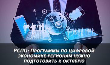 РСПП: Программы по цифровой экономике регионам нужно подготовить к октябрю