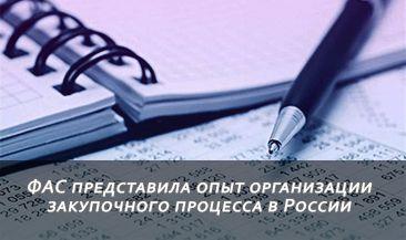ФАС представила опыт организации закупочного процесса в России