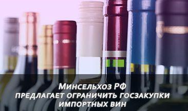 Минсельхоз РФ предлагает ограничить госзакупки импортных вин