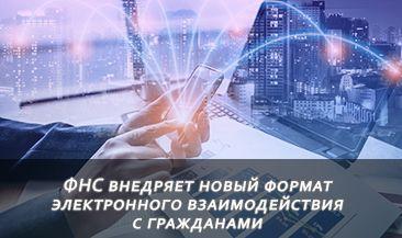 ФНС России внедряет новый формат электронного взаимодействия с гражданами