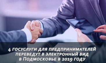 4 госуслуги для предпринимателей переведут в электронный вид в Подмосковье в 2019 году