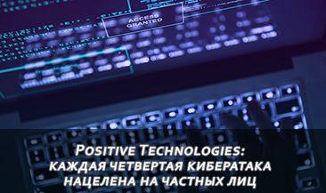 Positive Technologies: каждая четвертая кибератака нацелена на частных лиц