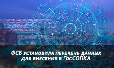 ФСБ установила перечень данных для внесения в ГосСОПКА