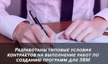 Разработаны типовые условия контрактов на выполнение работ по созданию программ для ЭВМ
